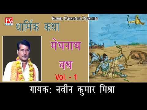 Meghnath Vadh vol 1 Dehati Awadhi Brij Bhartiya Dharmik Lok Katha Sung By Naveen Kumar Mishra,