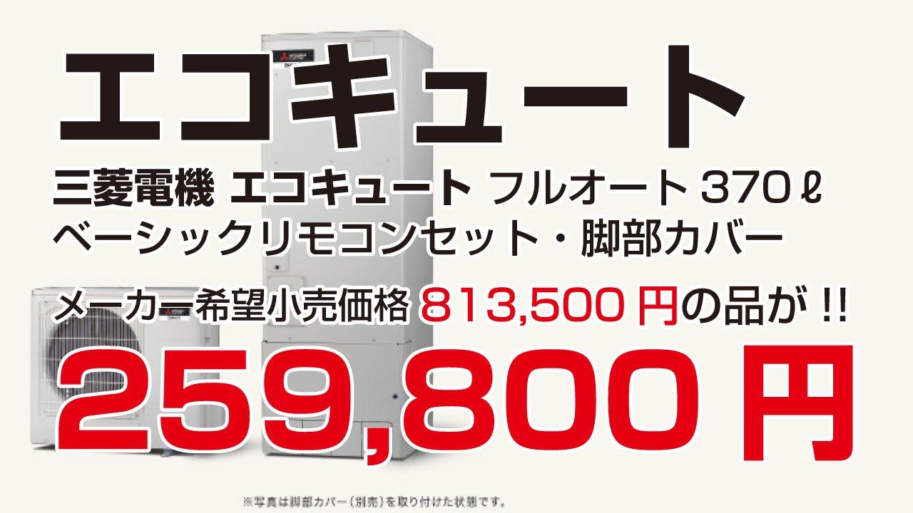 鳥取市で三菱エコキュートの取り付け工事をするなら!!鳥取エアコン取付本舗へ!!