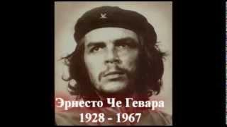 Великому Человеку посвящается. Эрнесто Че Гевара 1928-1967