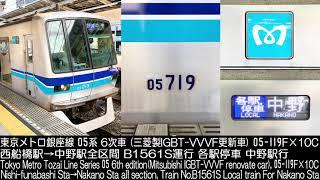 東京メトロ05系(VVVF更新車) 05-119F 東西線 B2561S運行 全区間走行音 Tokyo Metro Series 05  Running Sound