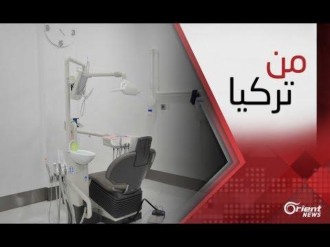 جمعية للمطالبة بحقوق أطباء الأسنان السوريين في تركيا ...هل ستنقذهم من البطالة ؟ - #من_تركيا  - 00:21-2018 / 6 / 15
