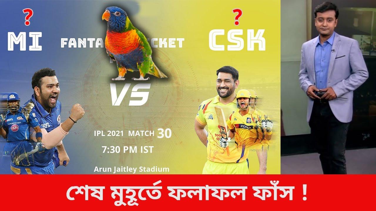 মুম্বাই ইন্ডিয়ান্স নাকি চেন্নাই কে জিতবে? ফলাফল ফাঁস করলো জোতিষী টিয়া রিকো    IPL 2021 Live