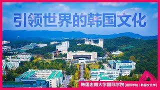 忠南大学国际学院[国际学&韩国文化学]