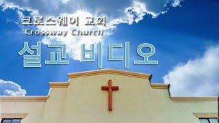 3월 24일 수요 예배 영상