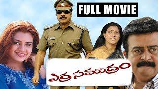 Yerra Samudram Telugu Full Length Movie - Mammootty,Vani Viswanath,Indraja