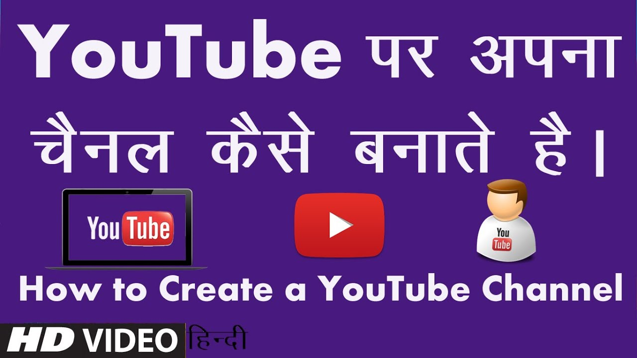 How To Make a Youtube Channel | Youtube Channel Kaise ...