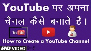 How To Make a Youtube Channel | Youtube Channel Kaise Banaye [Hindi/urdu]