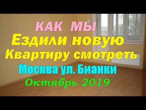 КАК Мы ездили новые квартиры смотреть Москва ул.Бианки Октябрь 2019