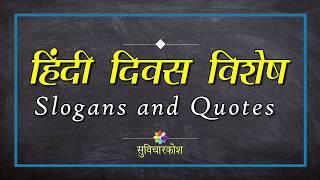 हिंदी दिवस पर स्लोगन व नारे | Hindi Diwas Slogans and Quotes