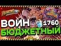 """БЮДЖЕТНЫЙ КОНТРОЛЬ ВОИН 📝 Hearthstone """"ПРОЕКТ БУМНОГО ДНЯ💣"""""""