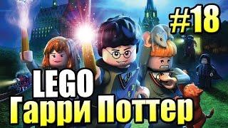 ВОЙНА С ДРАКОНАМИ ?LEGO Harry Potter Годы 1-4 Ремастер #18?