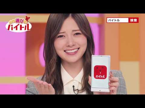 乃木坂46 バイトル CM スチル画像。CM動画を再生できます。
