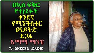 """Ethiopian Die Hard Man utd Fan """" Emama Manche """" በኳስ ፍቅር የተነደፉት ቀንደኛ የማንችስተር ዩናይትድ ደጋፊ እማማ ማንቼ"""