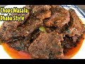 How To Make Chops Masala Dhaba Style /Chops Masala By Yasmin's Cooking