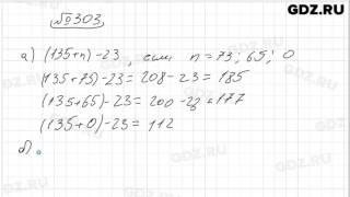 № 303 - Математика 5 класс Виленкин