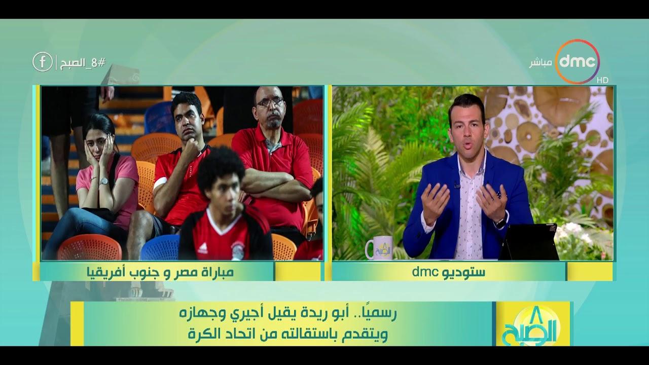 8 الصبح - رسمياً .. أبو ريدة يقيل أجيري وجهازه ويتقدم باستقالته من اتحاد الكرة