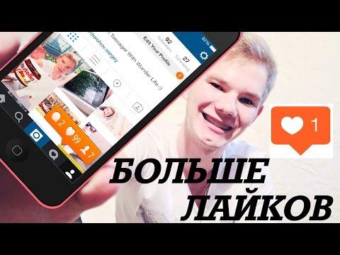 Instagram | КАК НАБРАТЬ МНОГО ЛАЙКОВ | HOW TO GET LIKES ❤