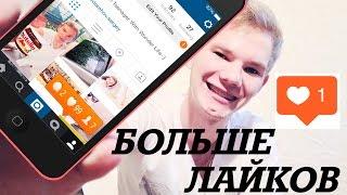 Instagram   КАК НАБРАТЬ МНОГО ЛАЙКОВ   HOW TO GET LIKES ❤