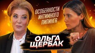 Ольга Щербак Пилинги и тренд на омоложение ЛапутинаSHOW