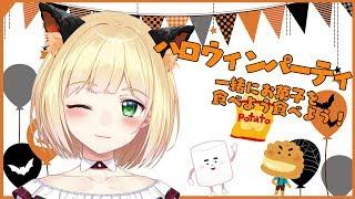 [LIVE] 【LIVE】ハロウィンパーティ 一緒にお菓子を食べよう食べよう!【鈴谷アキ】