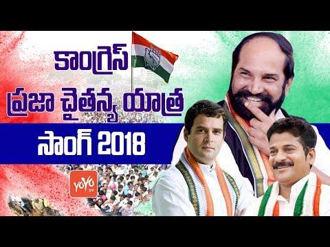 Telangana Congress Praja Chaitanya Yatra Song 2018 | Uttam Kumar Reddy | Revanth Reddy | YOYO TV