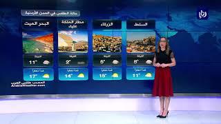 النشرة الجوية الأردنية من رؤيا 1-1-2020 | Jordan Weather