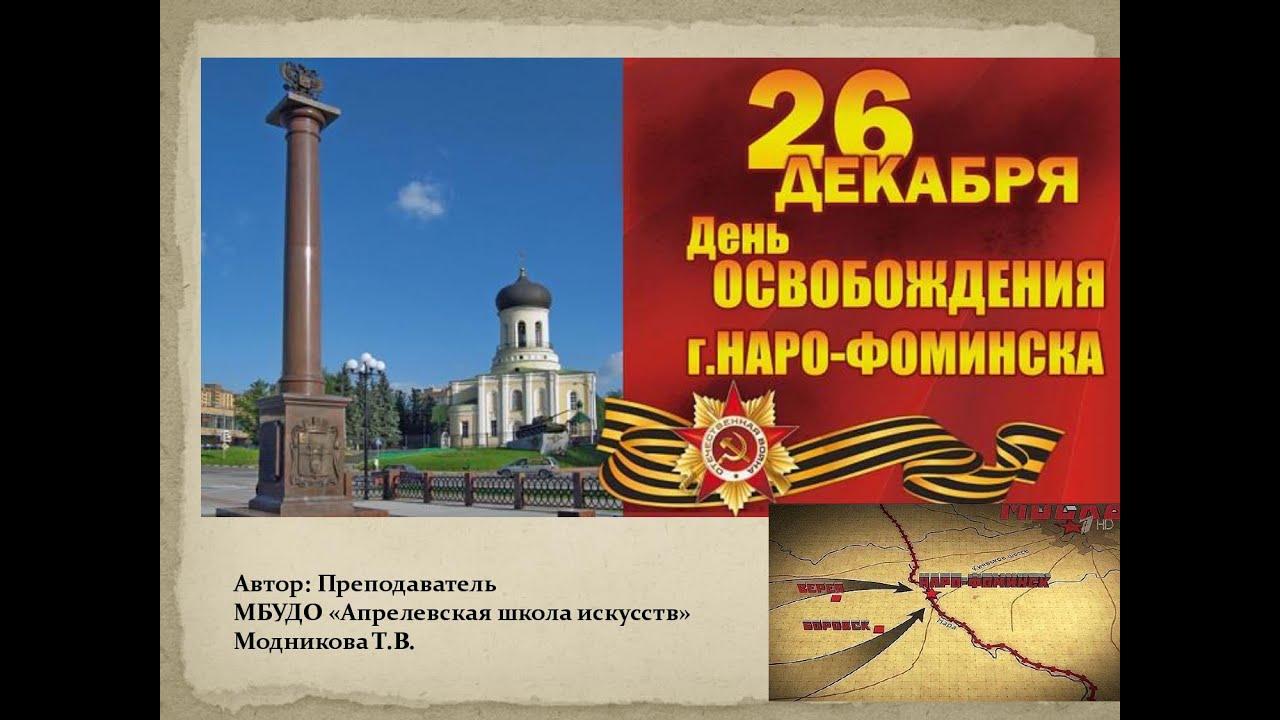 К Дню освобождения Наро-Фоминска.
