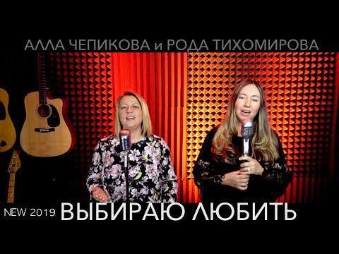 Алла Чепикова и Рода Тихомирова - Выбираю любить   Премьера 2019
