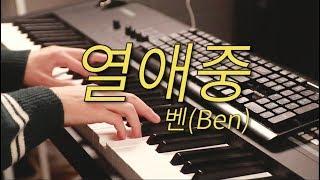 [박터틀] 벤(Ben) - 열애중 피아노 Cover