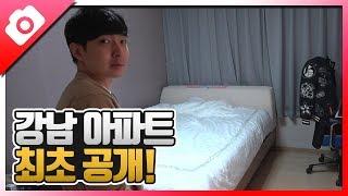 드디어 제 집을 소개합니다 ★강남 아파트★ 최초 공개!