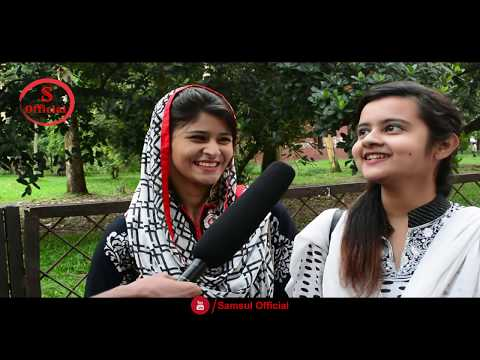 মেয়েদের গোপন জিনিস -৩ | New Bangla Funny Video |Awkward Interview |Funny Videos 2017|SamsuL OfficiaL