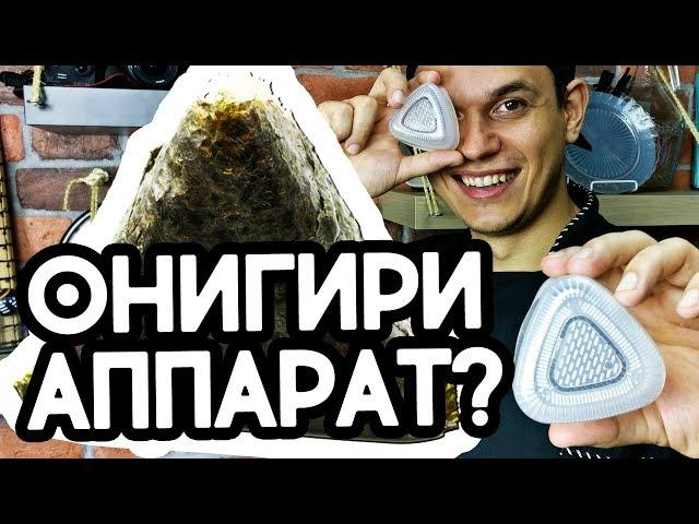 Онигири аппарат, приготовить суши в домашних условиях просто