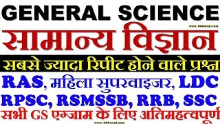 General Science Most Important Questions for LDC 2018, Women Supervisor, RAS, RPSC, RSMSSB, RRB, SSC