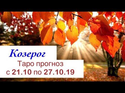 Козерог _ гороскоп с 21.10 по 27.10.2019 _ недельный Таро прогноз