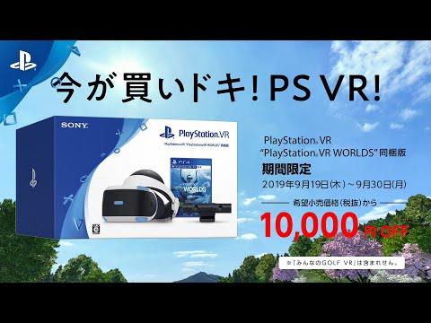 【PS VRが期間限定でお得に!】『みんなのGOLF VR』 みんなのSWING篇