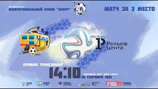 РПМ Нижний Новгород - Рельеф-Центр Рязань