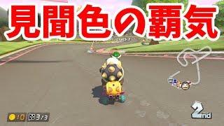 【マリカー8 デラックス】最終レースで覚醒します!