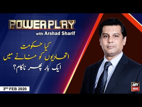 Power Play | Arshad Sharif | ARYNews | 3 FEBURARY 2020