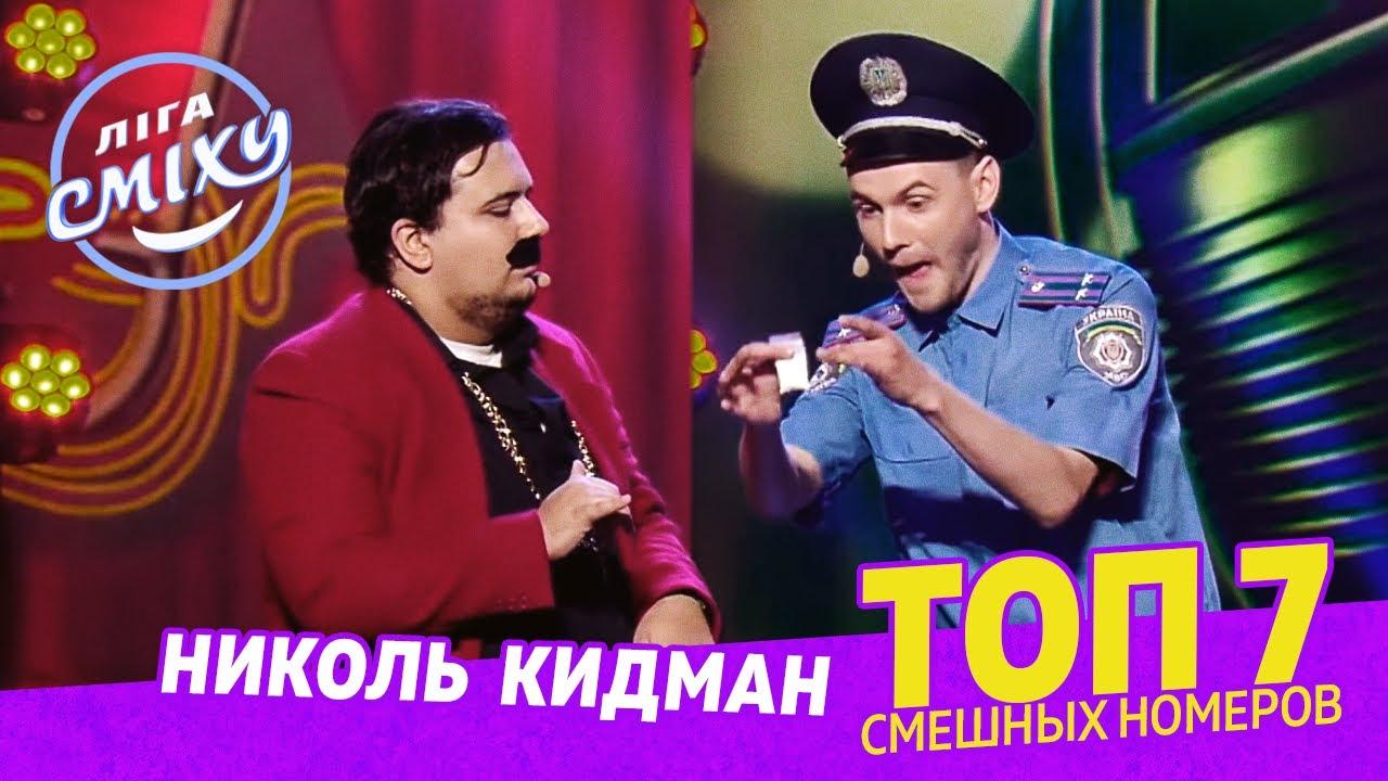 Тупая голова Змей Горыныча - ТОП 7 СМЕШНЫХ НОМЕРОВ с Николь Кидман