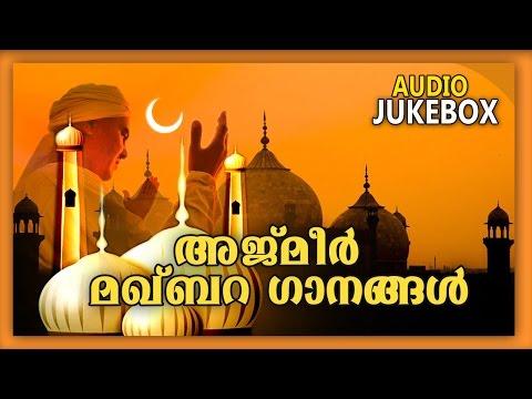 New Malayalam Mappila Album | Ajmeer Makhbara Ganangal | Audio Jukebox