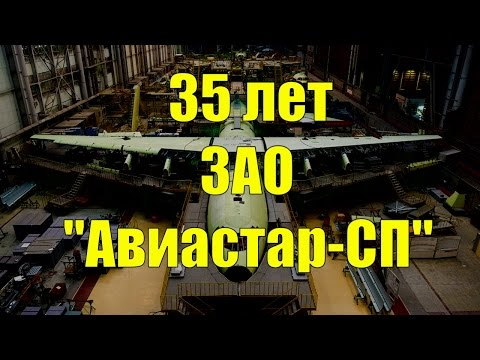 35 лет ЗАО