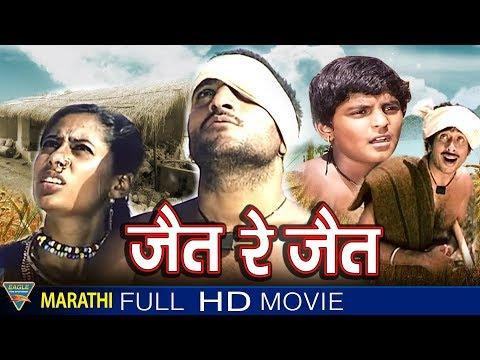 Jait Re Jait Marathi Full Movie || Mohan Agashe, Smita Patil || Eagle Marathi Movies