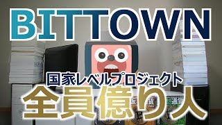 BITTOWN PROJECT 検証記事 https://hajihaji-lemon.com/bitcoin/bittown...
