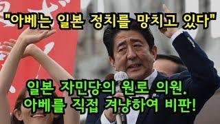 """""""아베는 일본 정치를 망치고 있다"""" 아베 소속 자민당의 원로 의원, 아베를 직접 겨냥하여 비판!"""