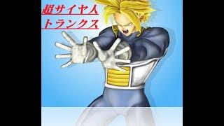 ドラゴンボール ZENKAIバトル スーパーサイヤ人トランクス Dragon Ball SuperSaiyan Trunks