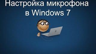 Видеоурок №1 - Настройка микрофона в Windows 7