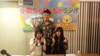 【2016/09/05放送分】初恋タローと北九州ゆかりのタレントが楽しいトー...