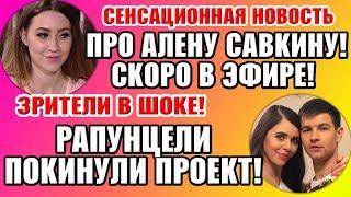 Дом 2 Свежие новости и слухи! Эфир 6 СЕНТЯБРЯ 2019 (12.09.2019)
