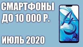 ТОП—7. Лучшие смартфоны до 10000 рублей. Июнь 2020 года. Рейтинг!