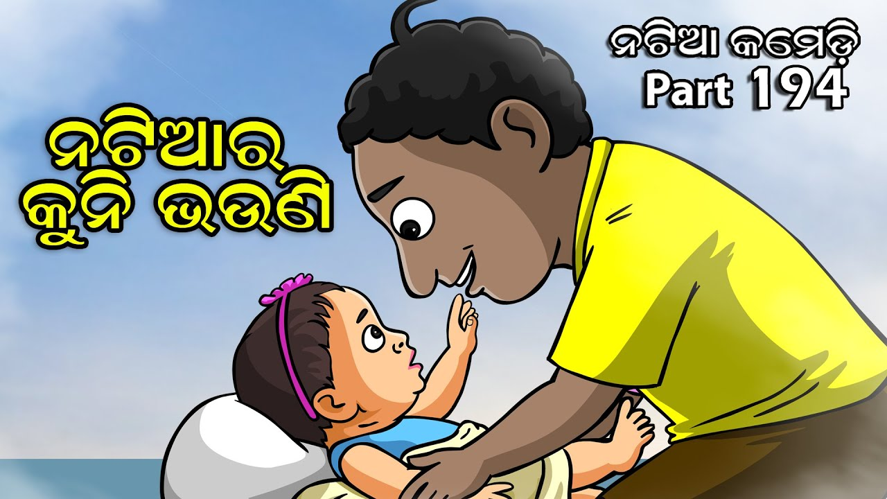 Download Natia Comedy Part 194    Natiara Kuni Bhauni